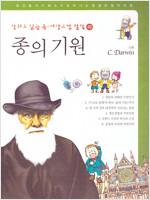 만화로 읽는 동서양 고전 철학 49