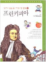 만화로 읽는 동서양 고전 철학 41