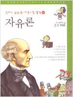 만화로 읽는 동서양 고전 철학 50