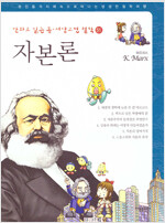 만화로 읽는 동서양 고전 철학 51