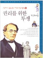 만화로 읽는 동서양 고전 철학 52