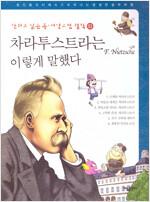 만화로 읽는 동서양 고전 철학 53