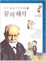 만화로 읽는 동서양 고전 철학 54
