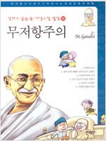 만화로 읽는 동서양 고전 철학 55