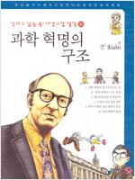 만화로 읽는 동서양 고전 철학 56
