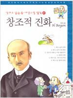 만화로 읽는 동서양 고전 철학 57