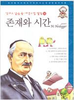 만화로 읽는 동서양 고전 철학 58