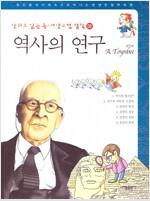 만화로 읽는 동서양 고전 철학 59