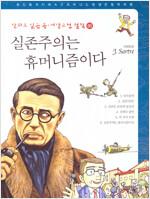 만화로 읽는 동서양 고전 철학 60