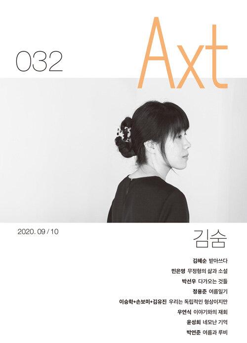 악스트 Axt 2020.9.10