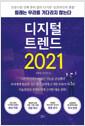 [중고] 디지털 트렌드 2021