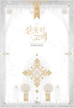 [세트] 잘못된 고백 (총7권/완결)
