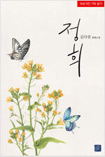 [세트] [BL] 정희 (총3권/완결)