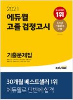 2021 에듀윌 고졸 검정고시 기출문제집
