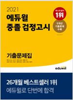 2021 에듀윌 중졸 검정고시 기출문제집
