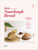 Hello, Sourdough Bread 헬로, 사워도우 브레드