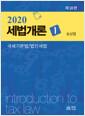 [중고] 2020 세법개론 1