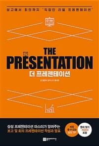 더 프레젠테이션 : 보고에서 회의까지 '직장인 리얼 프리젠테이션'