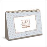 재테크의 여왕 슈엔슈의 자산관리 가계부 2021 (탁상 달력형)