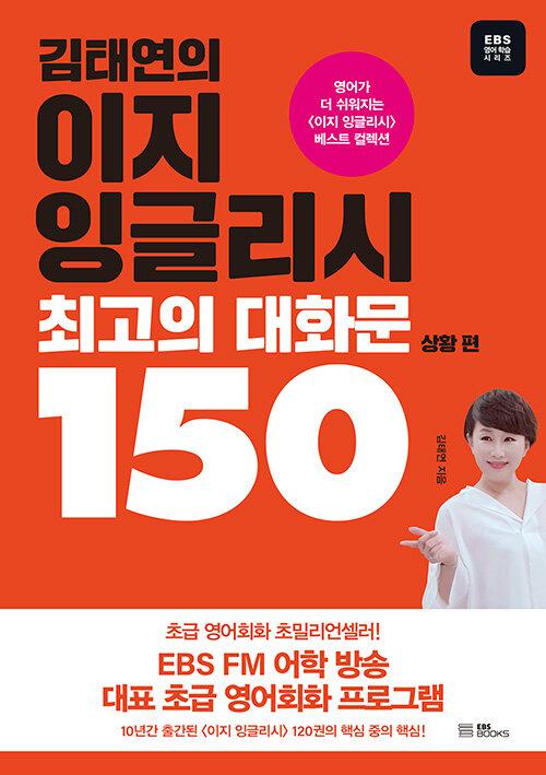 김태연의 이지 잉글리시, 최고의 대화문 150 : 상황 편