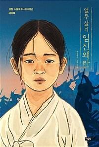열두 살의 임진왜란 : 성장 소설로 다시 태어난 쇄미록