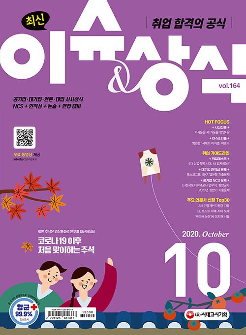 2020 취업 합격의 공식 최신 이슈 & 상식 10월호