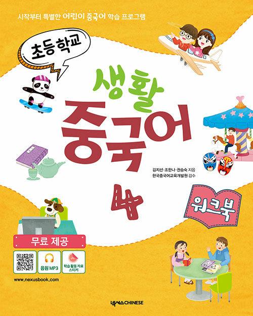 초등학교 생활 중국어 4 워크북