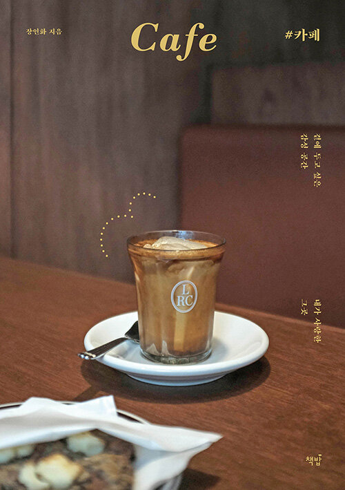 카페 : 곁에 두고 싶은 감성 공간