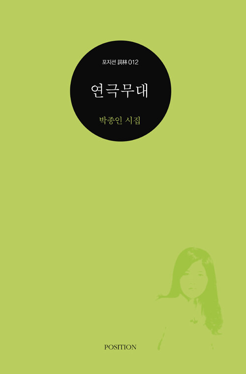 연극무대 : 박종인 시집