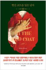 빨간 코트를 입은 남자