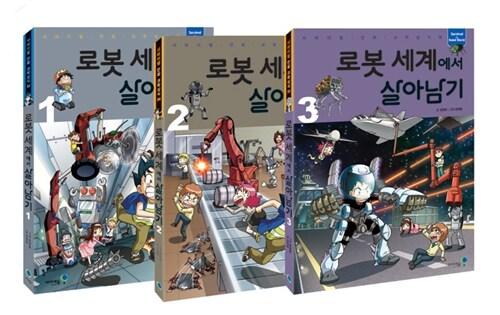 로봇 세계에서 살아남기 세트 - 전3권