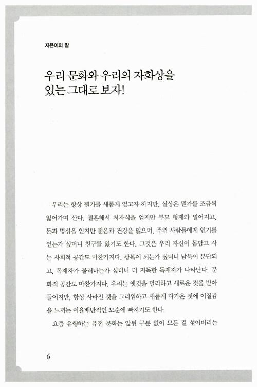 (정신분석으로 본) 한국인과 한국문화 : 우리문화, 우리 자화상을 있는 그대로 보기