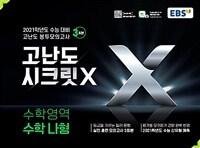 EBS 고난도 시크릿X 봉투모의고사 수학영역 수학 나형 (2020년)