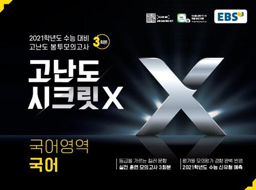 EBS 고난도 시크릿X 봉투모의고사 국어영역 국어 (2020년)