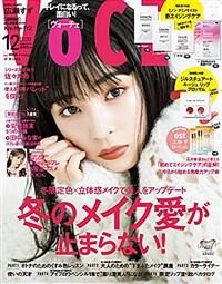 VOCE(ヴォ-チェ) 2020年 12月號【雜誌】