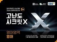 EBS 고난도 시크릿X 봉투모의고사 영어영역 영어 (2020년)