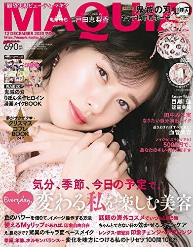 MAQUIA(マキア) 2020年 12 月號 [雜誌]