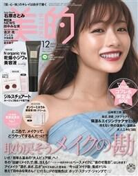 美的(BITEKI) 2020年 12 月號 [雜誌]