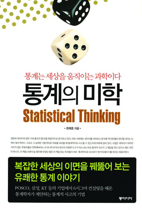 통계의 미학