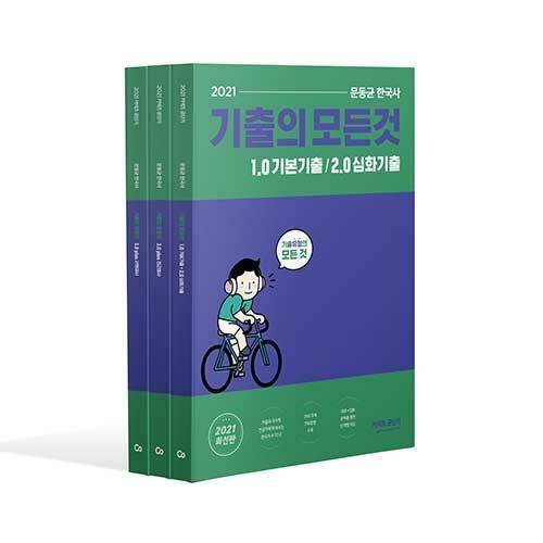 2021 문동균 한국사 기출의 모든 것 1, 2, 3권 세트 - 전3권