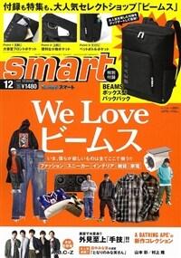 smart (スマ-ト) 2020年 12月號 (雜誌, 月刊)