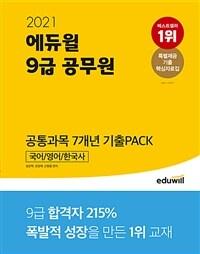 2021 에듀윌 9급 공무원 공통과목 7개년 기출PACK : 국어.영어.한국사