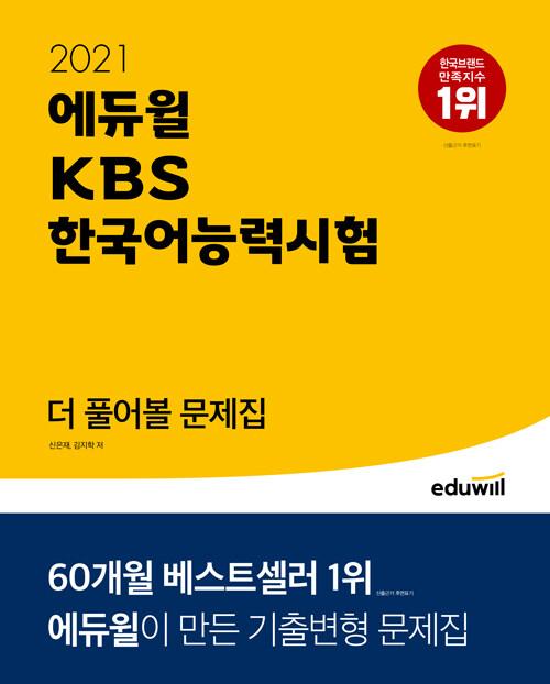 2021 에듀윌 KBS한국어능력시험 더 풀어볼 문제집