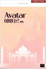 [세트] 아바타르 (총4권/완결)