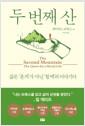 [eBook] 두 번째 산