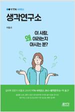 [요약 발췌본] YTN 사이언스 생각연구소