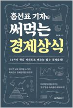 [요약 발췌본] 홍선표 기자의 써먹는 경제상식