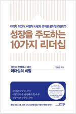 [요약 발췌본] 성장을 주도하는 10가지 리더십