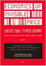 [요약 발췌본] 보이지 않는 가격의 경제학
