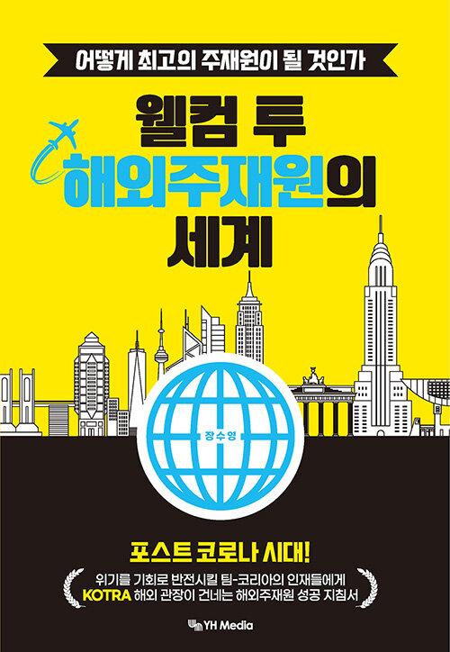 웰컴 투 해외주재원의 세계